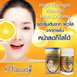 Ausway Super Strength Vit C Max 1200 mg วิตามินหน้าใสสุดจากออสเตรเลีย