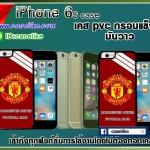 เคสแมนยู iPhone6S pvc