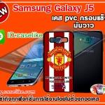 Man U Samsung Galaxy J5 case pvc
