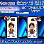 เคสวันพีช Samsung Galaxy A3 2017 PVC ภาพให้สีคมชัด สดใส มันวาว