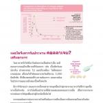เมจิ อะมิโน คอลลาเจนคุณภาพสูงจากญี่ปุ่น มีจำหน่ายในเมืองไทยแล้ววันนี้