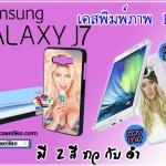 เคสพิมพ์ภาพ Samsung Galaxy J7 ภาพให้สีคอนแทรส สดใส มันวาว