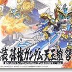 BB Senshi Sangokuden 029 SHIN MOUKOSOU SONKEN GUNDAM・TENGYOKUGAI DOUKO