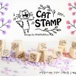 ชุดตัวปั้ม STAMP CAT