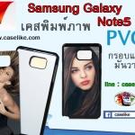 เคสพิมพ์ภาพ Samsung Galaxy Note5 ภาพให้สีคอนแทรส สดใส มันวาว