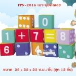 FPN-2016 บล็อกนุ่มคิดเลข