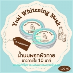 Yuki Whitening Mask by Yukiskincare น้ำนมพอกผิวขาว
