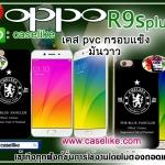 เคส oppo R9splus pvc ลายเชลซี ภาพคมชัด มันวาว สีสดใส