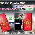 case sony xperia XA1 ภาพคมชัด มันวาว สีสดใส กันกระแทก