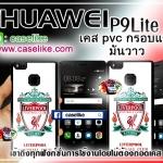 เคส huawei P9 Lite ลิเวอร์พลู ภาพให้ความคมชัด มันวาว สีสดใส