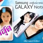 เคสพิมพ์ภาพ Samsung Galaxy Note3 silicone ภาพให้สีคอนแทรส สดใส มันวาว