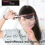 Toti Bangs hair Cut Helper Set หมดปัญหาหลับตาตัดผมม้าแล้วไม่ชัว!!!
