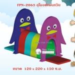 FPN-2065 อุโมงค์แพนกวิน