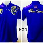 เสื้อโปโล ทีมชาติไทย ลายธงไตรรงค์ สีน้ำเงิน TEXN