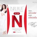 NUUI SLM หนุย เอสเเอลเอ็ม 10 เม็ด อาหารเสริมลดน้ำหนักตัวใหม่ by ปู ไปรยา พร้อมสารอาหารเกรดพรีเมี่ยม ที่จะช่วยคุณดักจับไขมัน