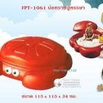 FPT-1061 บ่อทรายปูหรรษา