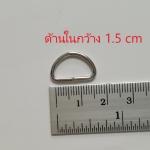 ห่วงตัวดี ขนาด 1.5 cm.(5 หุน) สีนิเกิ้ล D ring #ห่วงเหล็ก #ห่วงหูกระเป๋า #ห่วงคล้องสาย #Dring