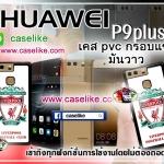 เคส huawei P9 plus ลิเวอร์พูล ภาพให้ความคมชัด มันวาว สีสดใส