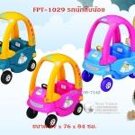 FPT-1029 รถนักสืบน้อย