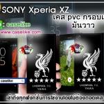 case sony xperia XZ pvc ลิเวอร์พูล ภาพคมชัด มันวาว สีสดใส กันกระแทก