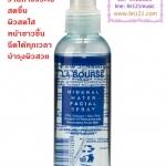 สเปรย์น้ำแร่ ฉีดหน้า MINERAL WATER FACIAL SPRAY With Collagen + Aloe Vera