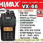 HIMAX VX-66 วิทยุสื่อสาร มาตรฐาน IP67 กันน้ำ/กันฝุ่น/กันกระแทก เครื่องดำ