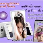 เคสพิมพ์ภาพ Samsung galaxy grand prime ภาพให้สีคอนแทรส สดใส มันวาว