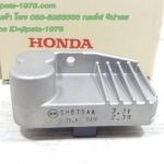 (Honda) แผ่นชาร์จไฟ (เรคติไฟเออร์) Honda MSX 125 i ปลาวาฬ แท้