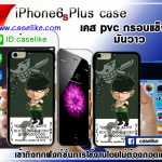 วันพีช iPhone6S Plus case pvc