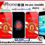 Man U iPhone SE case pvc