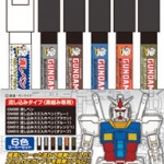 Gundam Marker Set (GM300,302 ,303,311,312,313)