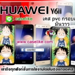 เคสวันพีช huawei Y6ii ภาพให้ความคมชัด มันวาว สีสดใส