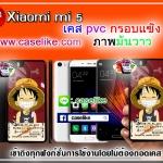 case Xiaomi Mi5 เคสกรอบแข็ง ภาพมันวาว คมชัด สีสดใส