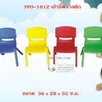FPO-1012 เก้าอี้พลาสติก
