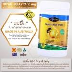 Auswelllife royal jelly 2180 mg ออสเวลไลฟ์ โรยัลเจลลี่ นมผึ้ง สูตรพรีเมี่ยม เข้มข้นที่สุด ส่งฟรี EMS