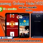 manchester Samsung Galaxy Note1 Case
