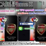 เคสไอโฟน X ซิลิโคนครอบคลุมทั้ง 4 ด้าน คุณภาพดี