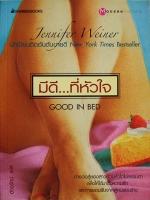 มีดีที่หัวใจ (Good In Bed) / Jennifer Weiner / อัจฉรัตน์