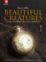 จันทราลิขิต Beautiful Creatures / Kami Garcia, Margaret Stohl /จิดาภา, เฟื่องฟู