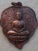 เหรียญใบโพธิ์ หลวงพ่อพระงาม ปี 2500 วัดเขาพระงาม ลพบุรี