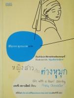 หญิงสาวกับต่างหูมุก / เทรซี เชวาเลียร์ / สิริยากร พุกกะเวส