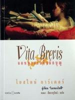 จดหมายรักถึงนักบุญ Vita Brevis / โยสไตน์ การ์เดอร์ / กษมา สัตยาหุรักษ์