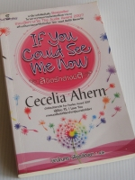 ลิขิตรักต่างมิติ If You Could See Me Now / Cecilia Ahern / นันทวัน เติมแสงสิริศักดิ์