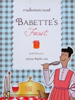 งานเลี้ยงของบาเบตต์ Babette's Feast / Isak Dinesen / รสวรรณ พึ่งสุจริต