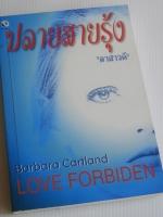 ปลายสายรุ้ง Love Forbidden / บาร์บาร่า คาร์ทแลนด์ / อาสาวดี