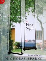รักแรกพบ / Nicholas Sparks / พิกุล ธนะพรพันธุ์ [พิมพ์ครั้งแรก]
