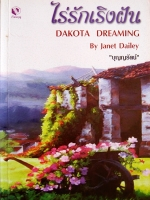 ไร่รักเริงฝัน Dakota Dreaming / เจเน็ท เดลีย์ / บุญญรัตน์