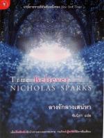 ลางรักลางเสน่หา True Believer / Nicholas Sparks / จันนิภา