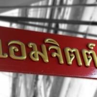 ร้านเอมจิตต์ ผ้าไทย