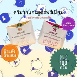 ครีมรกแกะPlacenta Essence Cream Grape Seed Extract